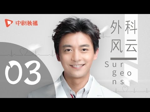 外科风云 03 | Surgeons 03 (靳东、白百何 领衔主演)【未删减版】