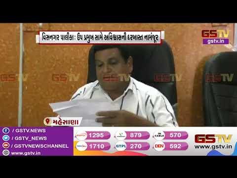 Mahesana : ભાજપના આંતરિક વિખવાદને કારણે ઉપપ્રમુખ સામે ન થઇ કાર્યવાહી | Gstv Gujarati News