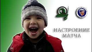 Настроение матча «Бейбарыс» - «Алматы» (2 этап)