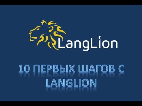 Видеообзор LangLion
