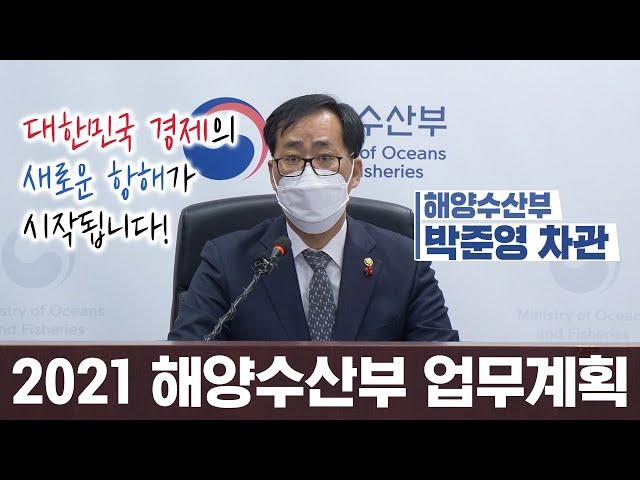 대한민국 경제의 새로운 항해, 해양수산부가 이끌겠습니다.