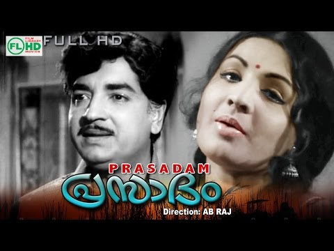 Prasadam||Malayalam super hit movie ||Ft Premnazir , Jayabharathy others