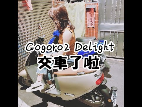 【Gogoro交車過程全紀錄】一個月後我終於牽到Gogoro Delight2了