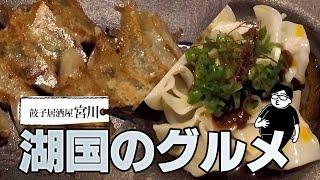 【湖国のグルメ】 餃子居酒屋宮川【餃子の書から学ぶべし】