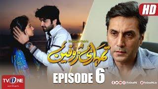 Tumhari Zofeen | Episode 6 | TV One Drama | 13 July 2018