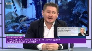 Гибель 5 детей в Астане/Время говорить (04.02.2019)