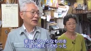 日経スペシャル夢織人おじいちゃんのノート中村印刷所