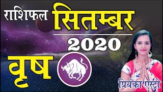 VRISH Rashi - TAURUS| Predictions for SEPTEMBER- 2020 Rashifal | Monthly Horoscope | Priyanka Astro