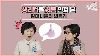 할머니들이 태어나서 처음 생리컵을 본다면? [짬에서 나오는 리뷰] EP.1