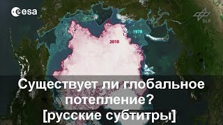 [русские субтитры] - Существует ли глобальное потепление?