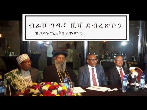 Ethiopia: ብራቮ ገዱ፣ ቪቫ ደብረጽዮን!  በኃይሉ ሚዴቅሳ ፍስሃጽዮን
