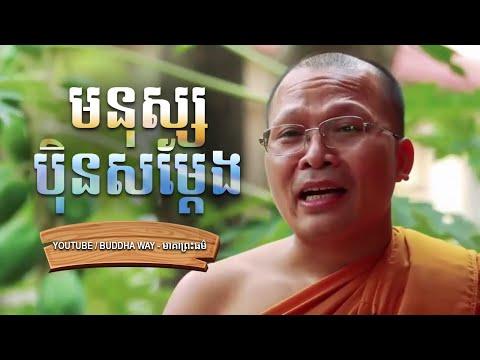 មនុស្សប៉ិនសម្ដែង I Kou Sopheap I Buddha Way - មាគាព្រះធម៌