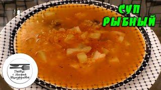 Рыбный суп из тилапии. Суп из рыбы. Рыбный суп. Быстрый суп. Рецепт рыбного супа