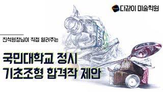 다같이미술학원의 2018 정시 국민대학교 기초조형 합격작 제안!