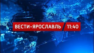 Вести-Ярославль от 25.09.18 11:40