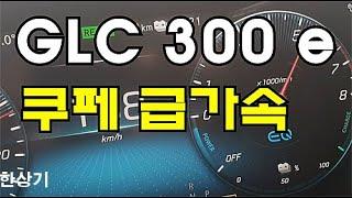 [오토프레스] 더 뉴 메르세데스-벤츠 GLC 300 e 4매틱 쿠페 급가속(2020 GLC 300 e Coupe Acceleration)