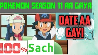 Pokemon new episodes (season 11) is here 100% date confirmed by marvel hq India gaming with legends 