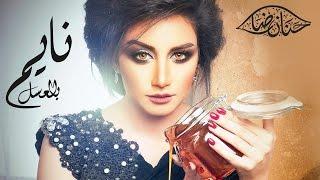 حنان رضا - نايم بالعسل (النسخة الأصلية) | 2014 تحميل MP3