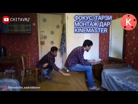 Мархамат тарзи монтажи фокус дар KineMaster