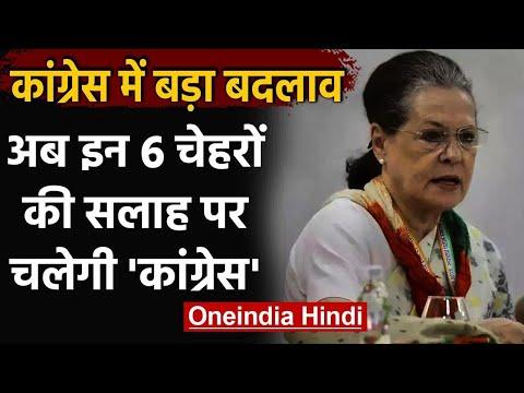 Sonia Gandhi ने बनाई विशेष समिति, अब इन 6 चेहरों की सलाह पर चलेगी Congress | वनइंडिया हिंदी