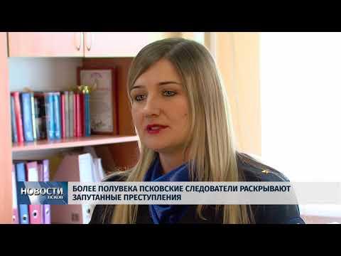 04.04.2018 # Более полувека псковские следователи раскрывают запутанные преступления