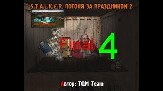 stalker Погоня За Праздником 2 от stalker Egorka83b #4 Final