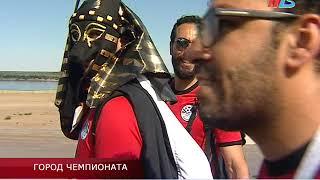 Волгоград вписал свое имя в мировую футбольную историю