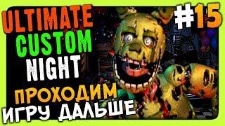 Ultimate Custom Night Прохождение #15 ✅ ПРОХОДИМ ИГРУ ДАЛЬШЕ!