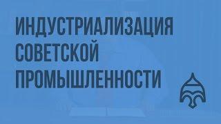 Индустриализация советской промышленности