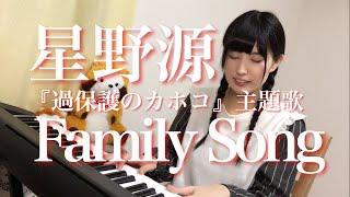 星野源 / Family Song 『過保護のカホコ』主題歌 ( ピアノ弾き語り cover ) 女性キー