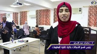افتتاح اول معمل شبكات ( Cisco ) في الجامعات الليبية