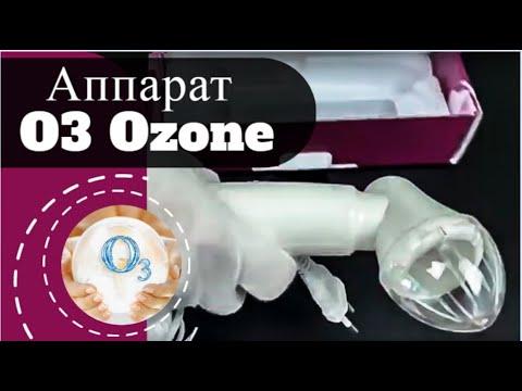 Аппарат О3 Ozone для озонотерапии ᐈ BuyBeauty