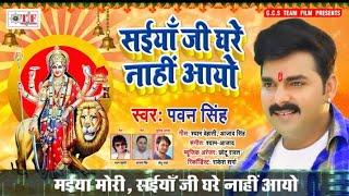 gratis download video - Saiya Ji Ghare Nahi Aayo Maiya Mori (Hit Matter)-BiharMasti.IN