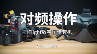 How to Link the iFlight HD BNF drones with DJI Digital FPV System