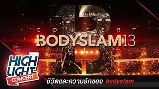 ชีวิตและความรักของ bodyslam l เพลงรักจาก คอนเสิร์ต BODYSLAM13