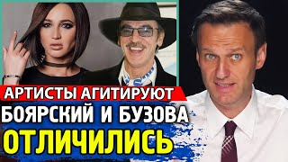 БУЗОВА И БОЯРСКИЙ АГИТИРУЮТ. Алексей Навальный