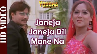 Janeja Janeja - Video Song | Main Hoon Yoddha |Manya & Darshan |Hindi Song | Superhit Bollywood Song