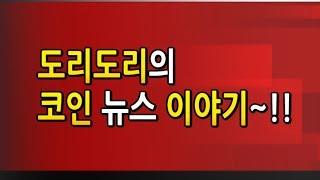 [도125강] 미 대선 트럼프 / 우버 에어비엔비 토큰 #어거 #암호화폐방송 #비트코인방송 #bitcoin News Korea #ビットコイン #比特币 #加密货币 #블록체인