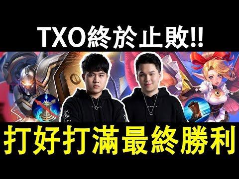 TXO終於贏了啊!