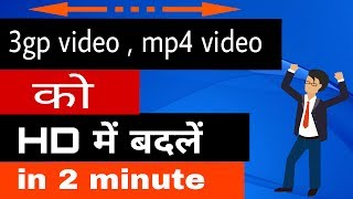 how to convert 3gp, mp4, video in HD