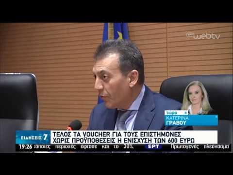 Τέλος τα Voucher για τους επιστήμονες-χωρίς προϋποθέσεις η ενίσχυση των 600 ευρώ   22/04/2020   ΕΡΤ