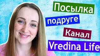 ПОСЫЛКА каналу Vredina Life 🎁 ПОДРУГА - БЛОГЕР ❤ у Лены скоро родится малышка