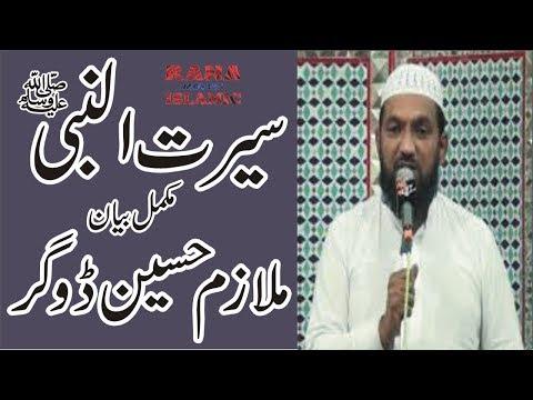 SEERAT UN NABI - (صلی اللہ علیہ وسلم) Mulazim Hussain Dogar