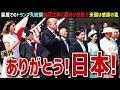 【海外の反応】衝撃! 皇居でのトランプ大統領歓迎式典に海外が感動!トランプ大統領支持者からは感謝の嵐 海外「ありがとう日本!」