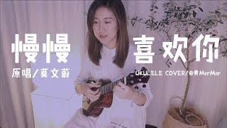 "Video thumbnail of ""「黃MerMer」莫文蔚-慢慢喜歡你 烏克麗麗ukulele彈唱 ukulele cover翻唱"""