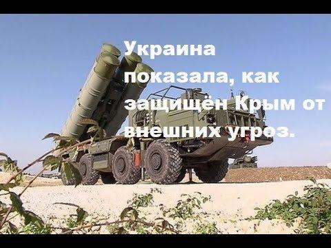 🌍 Украина показала на карте, где располагается российское оружие в Крыму