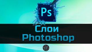 Работа со слоями, Уроки Photoshop для начинающих