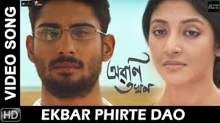 Brand new song EkbarPhirteDao from AroniTakhan