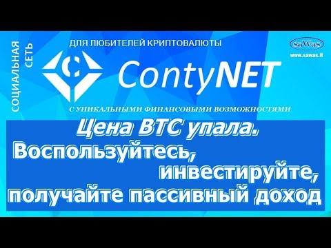 ContyNet - Цена BTC упала. Воспользуйтесь, инвестируйте, получайте пассивный доход, 20 Декабря 2018