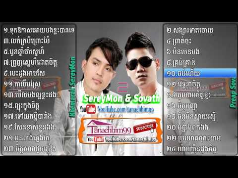Khemarak Sereymon, Preap Sovath, Old Song, NON STOP, Best Collection 2 Mp3